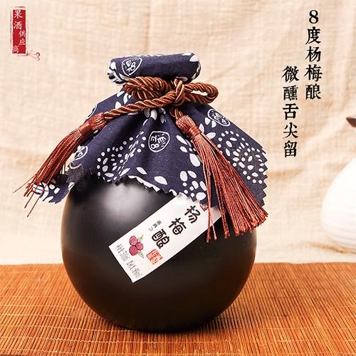 重庆杨梅酒