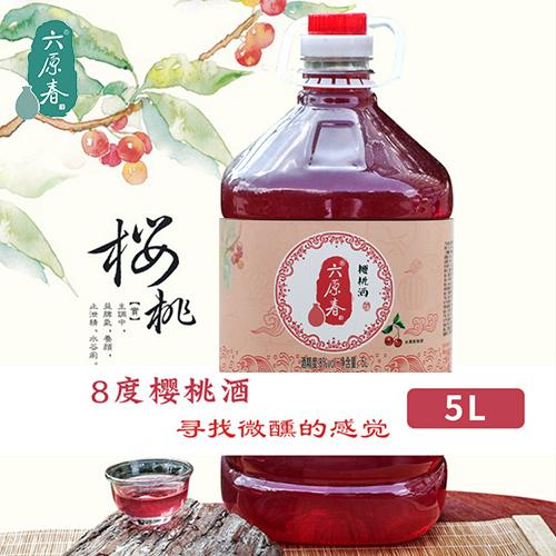 长寿樱桃酒