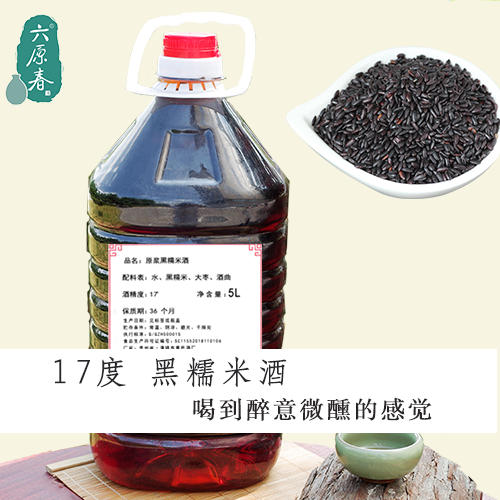 原浆黑糯米酒