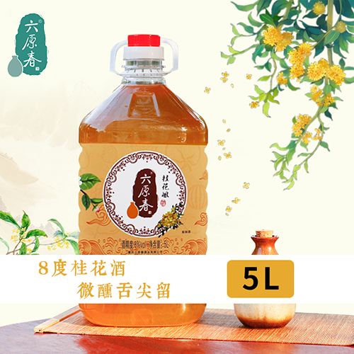 长寿桂花酒